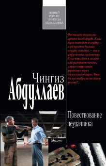 Абдуллаев Ч.А. - Повествование неудачника обложка книги