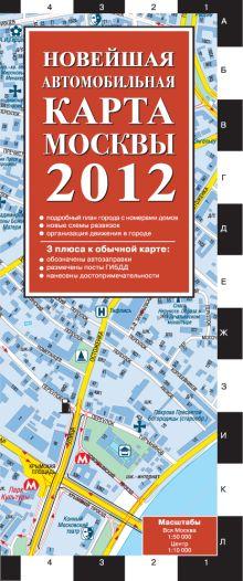 - Новейшая автомобильная карта Москвы 2012 обложка книги