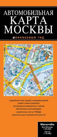- Автомобильная карта Москвы обложка книги