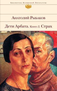 Обложка Страх Анатолий Рыбаков