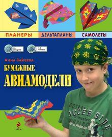 Зайцева А.А. - Бумажные авиамодели обложка книги