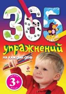 Крупенская Н.Б. - 3+ 365 упражнений на каждый день обложка книги