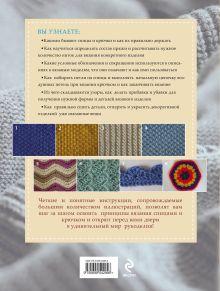Обложка сзади Вязание спицами и крючком: пошаговые мастер-классы для начинающих Шарлотт Герлингс