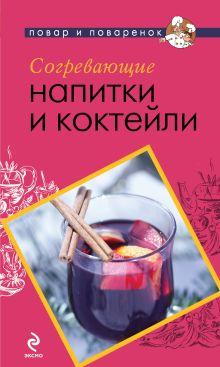 - Согревающие напитки и коктейли обложка книги