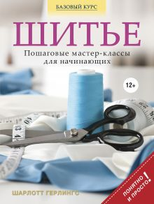 Шитье: пошаговые мастер-классы для начинающих обложка книги