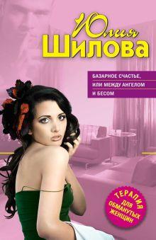 Обложка Базарное счастье, или Между ангелом и бесом Юлия Шилова
