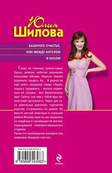 Обложка сзади Базарное счастье, или Между ангелом и бесом Юлия Шилова