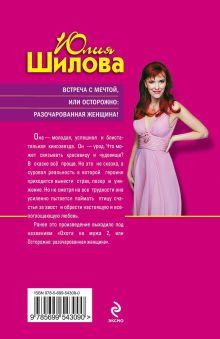 Обложка сзади Встреча с мечтой, или Осторожно: разочарованная женщина! Юлия Шилова