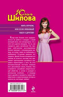 Обложка сзади Жить втроем, или Если любимый ушел к другому Юлия Шилова