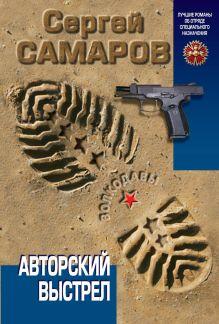 Самаров С.В. - Авторский выстрел обложка книги