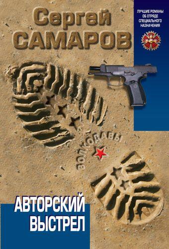 Авторский выстрел Самаров С.В.