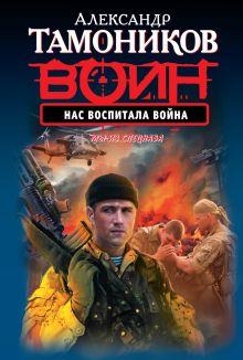 Тамоников А.А. - Нас воспитала война обложка книги