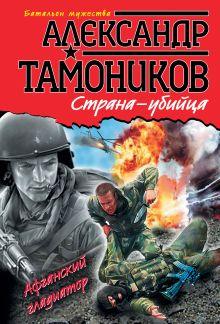 Тамоников А.А. - Страна-убийца обложка книги