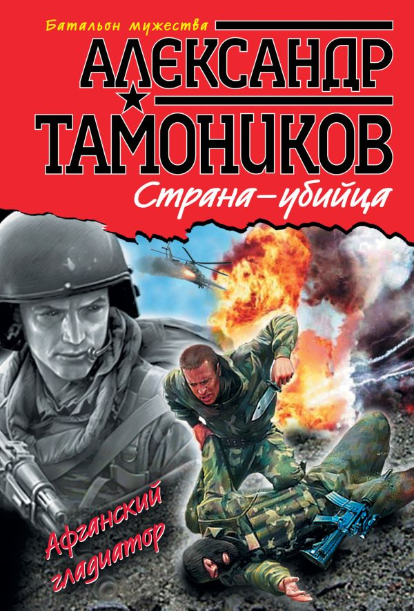 Страна-убийца Тамоников А.А.