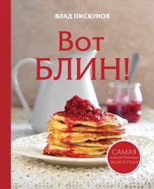 Пискунов В. - Вот блин! обложка книги
