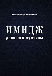 Имидж делового мужчины обложка книги