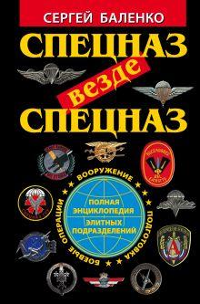 Спецназ везде Спецназ. Полная энциклопедия элитных подразделений