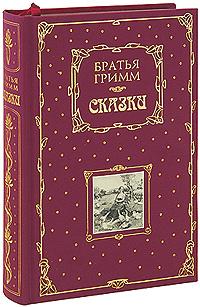 Сказки [братья Гримм] обложка книги