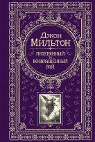 Мильтон Джон - Потерянный и возвращенный рай' обложка книги