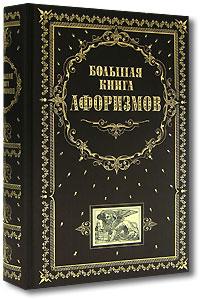Нелюбов Е.А. - Большая книга афоризмов обложка книги
