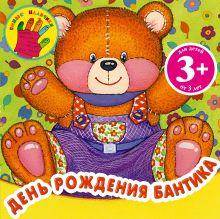 Крупенская Н.Б., Шарикова И.В. - 3+ День рождения Бантика обложка книги