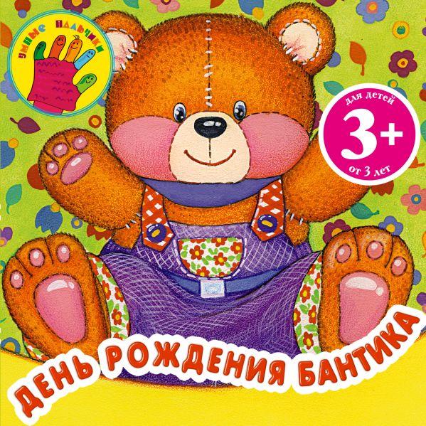 3+ День рождения Бантика Крупенская Н.Б., Шарикова И.В.