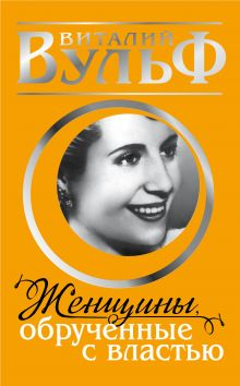 Вульф В.Я., Чеботарь С.А. - Женщины, обрученные с властью обложка книги