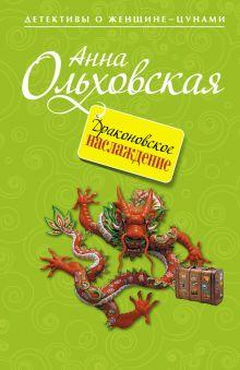 Ольховская А. - Драконовское наслаждение обложка книги