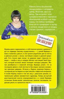 Обложка сзади Драконовское наслаждение Анна Ольховская