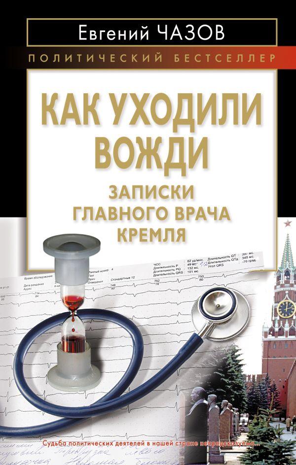 чазов как уходили вожди записки главного врача кремля скачать
