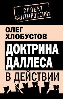 Доктрина Даллеса в действии обложка книги