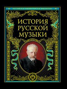 - История русской музыки обложка книги