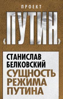 Сущность режима Путина обложка книги