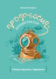 Ратковски Н. - Профессия - иллюстратор. Учимся мыслить творчески обложка книги