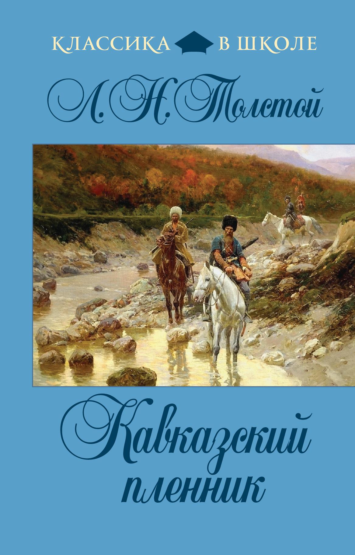 Кавказский пленник ( Толстой Л.Н.  )