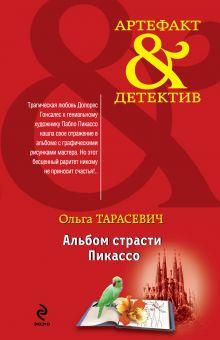 Тарасевич О.И. - Альбом страсти Пикассо обложка книги