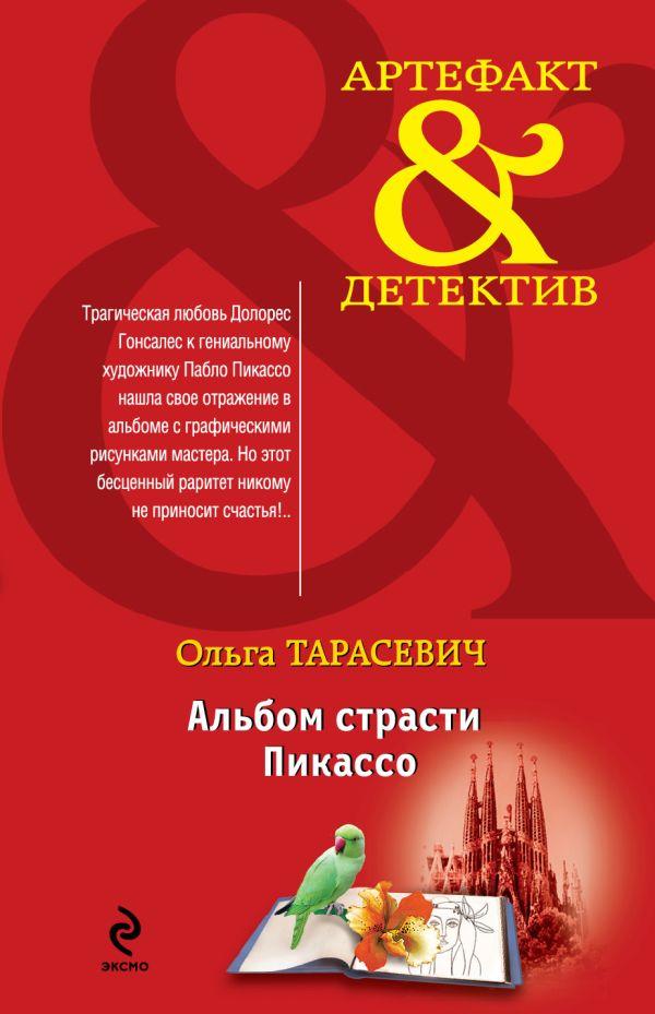 Альбом страсти Пикассо Тарасевич О.И.