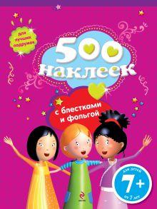 - 7+ 500 наклеек для лучших подружек обложка книги