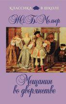 Мольер Ж.Б. - Мещанин во дворянстве' обложка книги