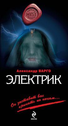 Варго А. - Электрик обложка книги