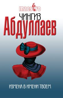 Абдуллаев Ч.А. - Измена в имени твоем обложка книги