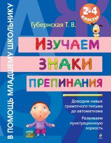 Губернская Т.В. - Изучаем знаки препинания : 2-4 классы обложка книги