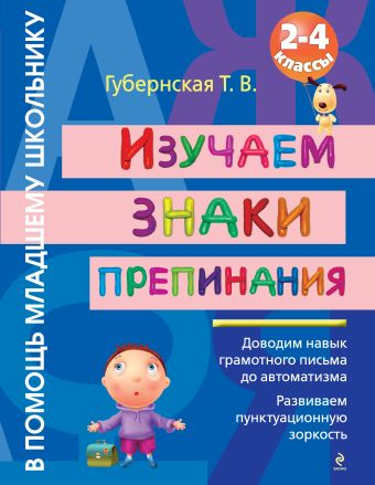 Изучаем знаки препинания : 2-4 классы Губернская Т.В.