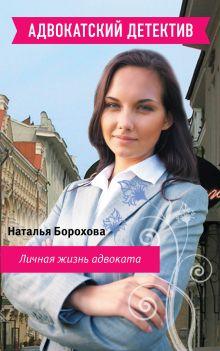 Борохова Н.Е. - Личная жизнь адвоката обложка книги