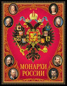 - Монархи России обложка книги
