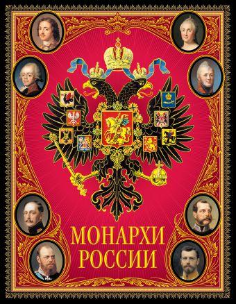 Монархи России