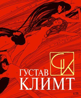 Густав Климт. Шедевры графики в эксклюзивном оформлении