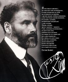 Обложка сзади Густав Климт. Шедевры графики в эксклюзивном оформлении