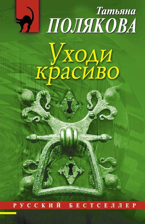 Полякова татьяна викторовна книги скачать