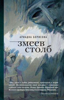 Борисова А. - Змеев столб обложка книги